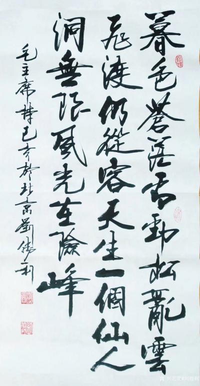 刘胜利日记-行书录毛主席诗词《七绝.为李进同志题所摄庐山仙人洞照》;   应北京海淀区孟先【图1】