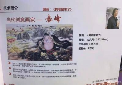 袁峰日记-国画猪系列作品《俺老猪来了》《五福临门》《金猪纳福》《憨福图》《诸事亨通》《福禄【图3】
