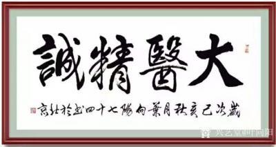 叶向阳日记-行书书法敬录毛主席诗词《清平乐-会昌》,书法《大医精诚》悬壶济世;   附:毛【图3】