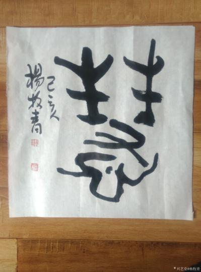 杨牧青日记-学·教·慧·通一一灵魂和思想在学习、教育、慧敏、通达中而升华!【图3】