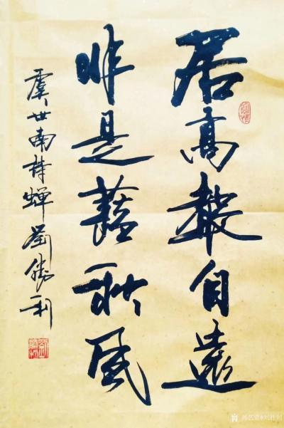 刘胜利日记-行书书法录唐虞世南诗句《居高声自远,非是藉秋风》; 应北京通州区台湖镇金先生之【图1】