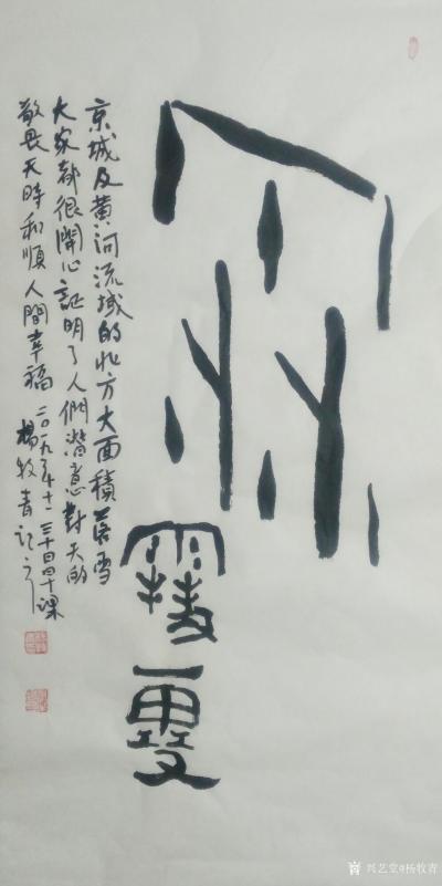 杨牧青日记-名称:雪 规格:50cm×100cm/5平尺 款识:京城及黄河流域的北方大面【图1】