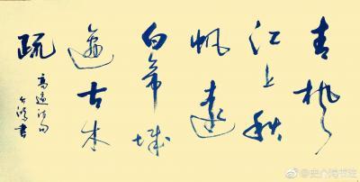 史介鸿日记-青枫江上秋帆远,白帝城边古木疏。——高适诗句,介鸿书。【图1】