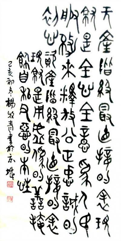 杨牧青日记-名称:初心 规格:50cm×100cm/5平尺 款识:己亥初冬杨牧青于京城【图1】