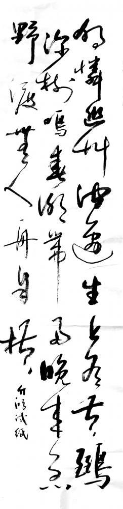 史介鸿日记-书法中笔意、笔势、笔法之间的关系,古人用意、象、神来说明。 笔法的运用服从于笔【图1】