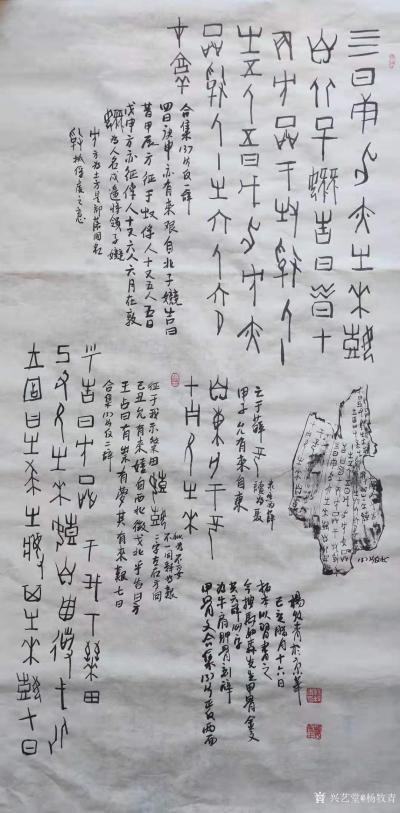 杨牧青日记-规格:68cm×136cm/8平尺 款识:《甲骨文合集》137片,正、反共六条【图1】