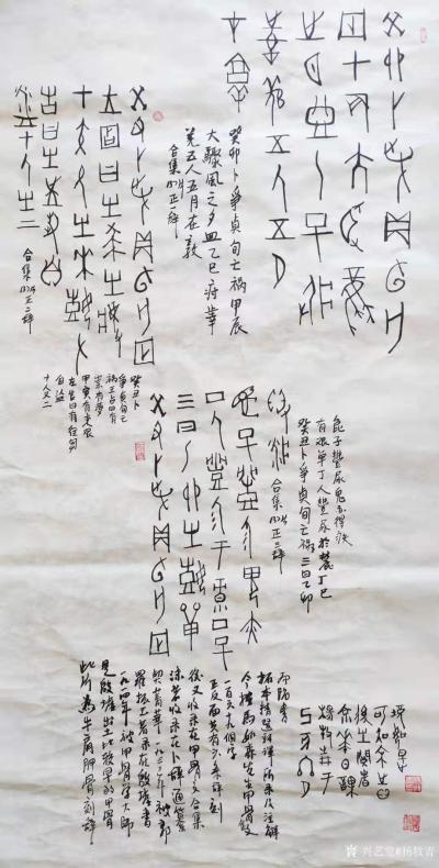 杨牧青日记-规格:68cm×136cm/8平尺 款识:《甲骨文合集》137片,正、反共六条【图2】
