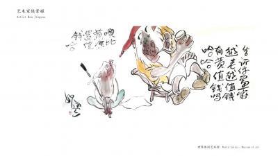 侯景耀日记-漫画笑林 一只蜜峰不管飞多远,闹出多大的动静,最后就落在一个点上,只为采一点蜜【图1】