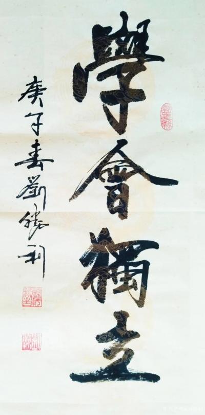 刘胜利日记-行书书法作品《学会独立》, 这是应北京朝阳区王女士之邀而订购四尺四开竖幅作品《【图1】