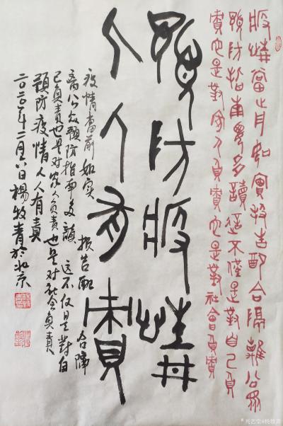 杨牧青日记-款识:预防疫情  人人有责,庚子杨牧青。 规格:45cmx68cm/老宣纸【图1】