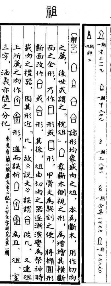 """杨牧青日记-甲骨文非卜辞说:""""且""""是""""祖""""的本字。""""且""""比""""祖""""字形要早几百年,甚至千年、几【图2】"""