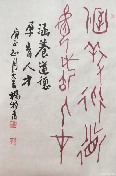 杨牧青日记-杨牧青谈:什么样是合格的书法家、画家和书画家 就一名合格的书法家来说,不仅是真【图1】