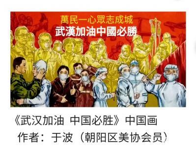 于波日记-国画人物画武汉抗疫专题作品:《民族脊梁》《万民一心,众志成城,武汉加油,中国必胜【图3】
