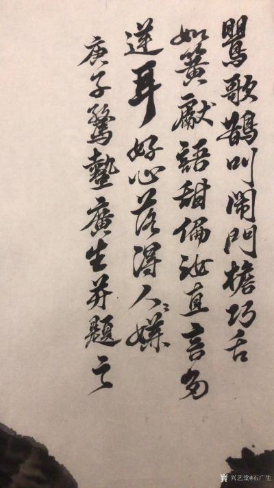石广生日记-避疫于深山,忽想起吹哨人李文亮医生,为众人抱薪而冻毙于路,唏嘘不已。又睹山中鸦鹊【图3】