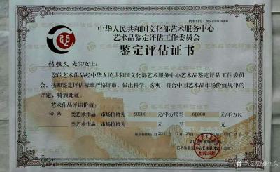 """张恒久荣誉-""""鉴定评估证书""""中华人民共和国文化部艺术服务中心艺术品鉴定评估工作委员会;  【图1】"""