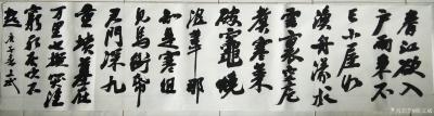 陈文斌日记-书法作品:写苏东坡《黄州寒食诗帖》之二。