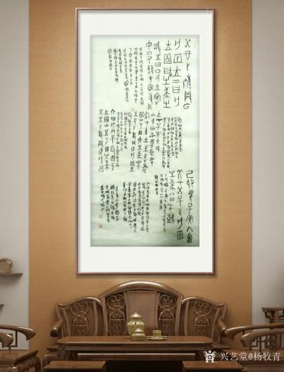 杨牧青日记-名称:甲骨文正片《甲骨文合集》 规格:68cm×136cm/8平尺 款识:《【图1】