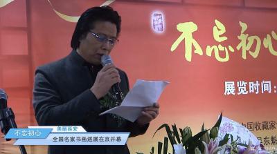 """袁峰生活-""""不忘初心,美丽延安,全国名家书画巡展在京开幕""""   生活的舞台上,每个人都在【图4】"""
