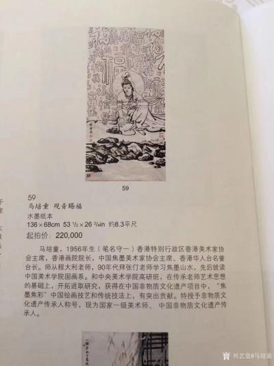马培童荣誉-马培童香港画院院长,中国国家画院访问学者。   从2016年底走出沛县,去到广【图1】