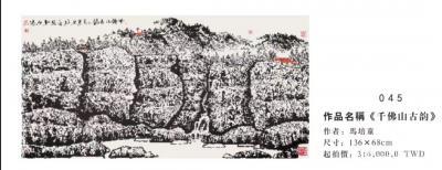 马培童荣誉-马培童香港画院院长,中国国家画院访问学者。   从2016年底走出沛县,去到广【图3】