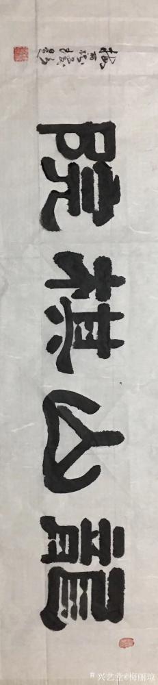 梅丽琼日记-隶书书法作品《龙山棋院》,刚给长白山景区题写的匾额……【图1】