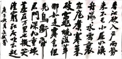 陈文斌日记-书法作品录苏东坡《黄江寒食诗》。 春江欲入户,雨势来不已。 小屋如渔舟,濛濛【图1】