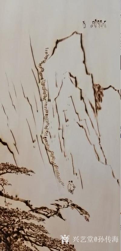 孙传海日记-烙画《黄山晓雲圖》创作进行中,作品尺寸2.88m×1.98m 扬州琼花工具有限【图1】
