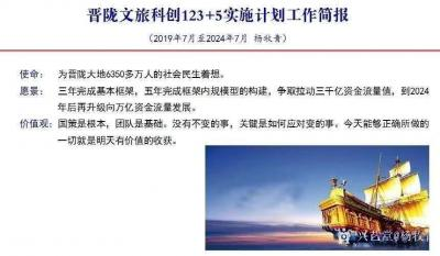 杨牧青日记-我们一路同行, 因为有您! 用艺术传播中国精神, 以文化助力经济发展。 【图2】