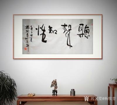 杨牧青日记-杨牧青:书画呓评与现状之反思 书法人人都会,写毛笔字熟练了就可以叫书法;画画人【图1】
