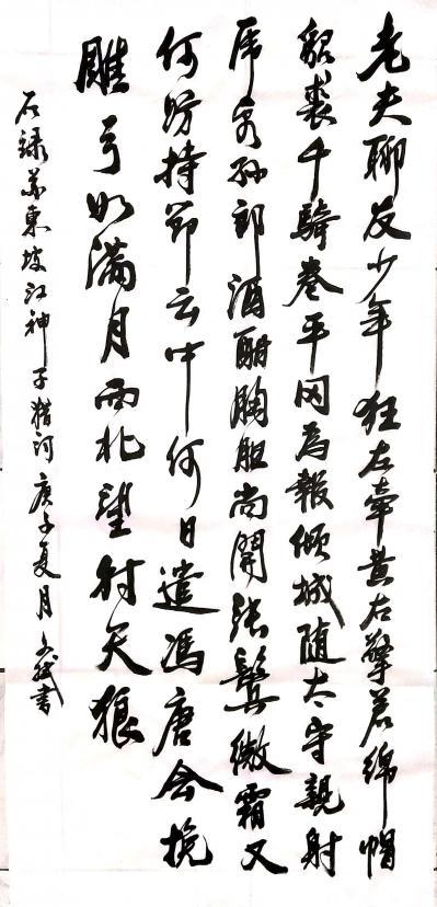 陈文斌日记-书法作品录苏东坡词《江神子猎词》; 江神子猎词全文: 老夫聊发少年狂。左牵黄【图1】