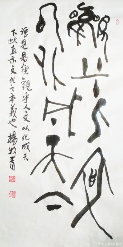 杨牧青日记-名称:古文字书法 规格:50cmⅹ100cm/5平尺 款识:语见《易经》观乎【图1】