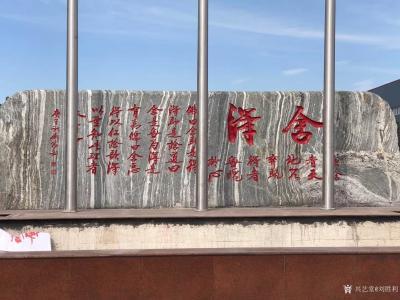 刘胜利收藏-应山东省华玉峰汽车车身科技有限公司之邀,为其宽7米高2米石碑创作碑刻作品《舍得》【图1】