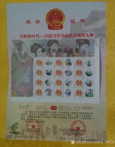 当代书画名家—缪月红荣誉-2018年是改革开放的四十周年,为庆祝改革开放四十周年,中国大众学会和中国国际集【图1】