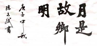 """陈文斌日记-书法作品:""""月是故乡明!""""本来是中秋节的作品。【图1】"""