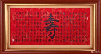 邓澍日记-百寿图,百福图,188个不同的寿,206个不同的福。其中用楷、隶、行、草、篆和行【图1】