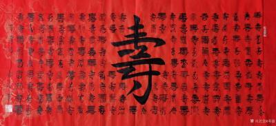 邓澍日记-百寿图,百福图,188个不同的寿,206个不同的福。其中用楷、隶、行、草、篆和行【图2】