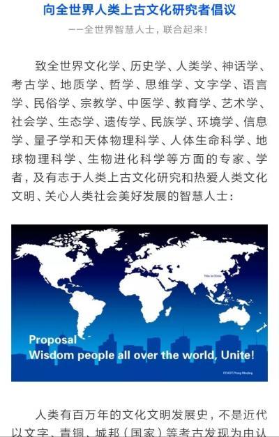杨牧青日记-这个《倡议》自2018年11月从各种途径寻思发出自至今两年多以来,在海内外一些学【图1】