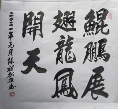 陈祖松日记-隶书书法作品《鲲鹏展翅》 鲲鹏展翅,龙凤开天。 鲲鹏展翅,宇宙翱翔。【图1】