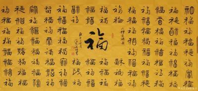 曹集珪日记-书法作品《六体百福图》; 六体百福图是我的书体代表作,酝酿于2018年完成于2【图1】