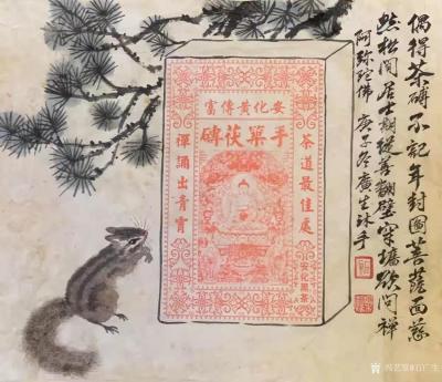 石广生日记-国画写意画《问禅图》; 吾一生俭朴,常敝帚自珍,物尽其用。昔有友人赠黑茶与余,【图1】