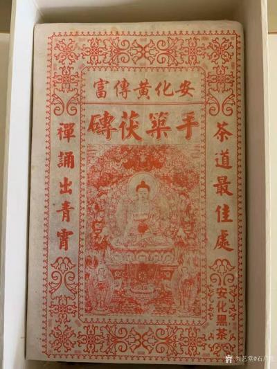 石广生日记-国画写意画《问禅图》; 吾一生俭朴,常敝帚自珍,物尽其用。昔有友人赠黑茶与余,【图5】