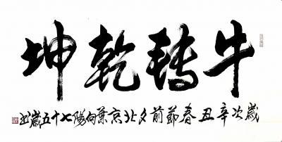 叶向阳日记-行书书法作品《牛转乾坤》;恭祝大家春节快乐!万事吉祥!幸福安康!   牛年到、【图1】