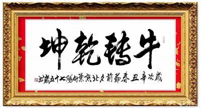 叶向阳日记-行书书法作品《牛转乾坤》;恭祝大家春节快乐!万事吉祥!幸福安康!   牛年到、【图2】