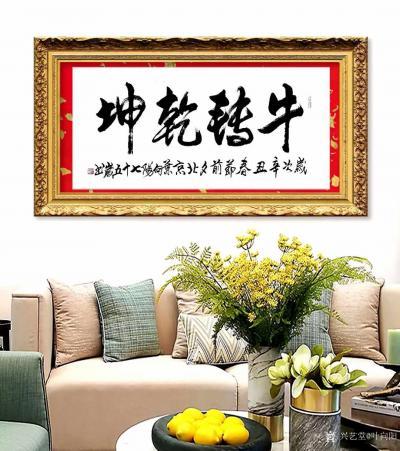 叶向阳日记-行书书法作品《牛转乾坤》;恭祝大家春节快乐!万事吉祥!幸福安康!   牛年到、【图3】