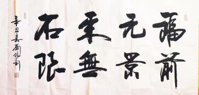 刘胜利日记-行书书法作品《三思方举步,百折不回头》《福元采石,前景无限》;辛丑年春月刘胜利书【图2】