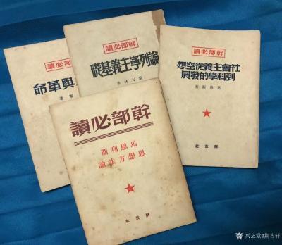 荆古轩日记-红色收藏糸列:整理一组1949年和1950年由解放社出版的历史政治文献。1,国家【图1】