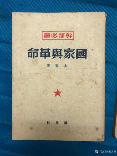 荆古轩日记-红色收藏糸列:整理一组1949年和1950年由解放社出版的历史政治文献。1,国家【图3】