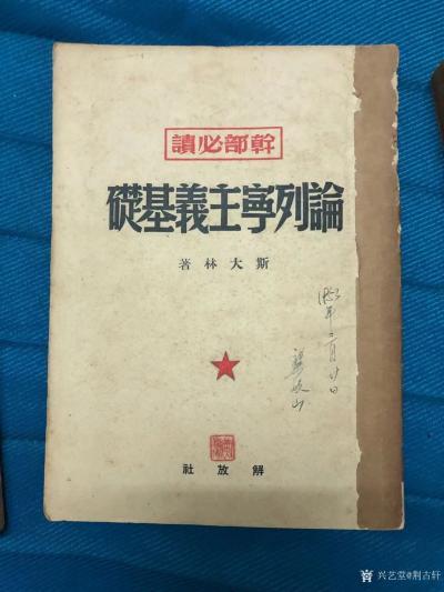 荆古轩日记-红色收藏糸列:整理一组1949年和1950年由解放社出版的历史政治文献。1,国家【图4】