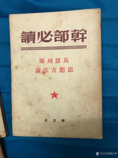 荆古轩日记-红色收藏糸列:整理一组1949年和1950年由解放社出版的历史政治文献。1,国家【图5】