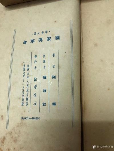荆古轩日记-红色收藏糸列:整理一组1949年和1950年由解放社出版的历史政治文献。1,国家【图6】